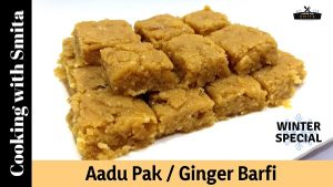 Aadu Pak - Ginger Barfi Recipe by Cooking with Smita
